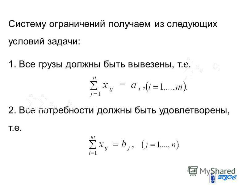 Систему ограничений получаем из следующих условий задачи: 1. Все грузы должны быть вывезены, т.е. 2. Все потребности должны быть удовлетворены, т.е.