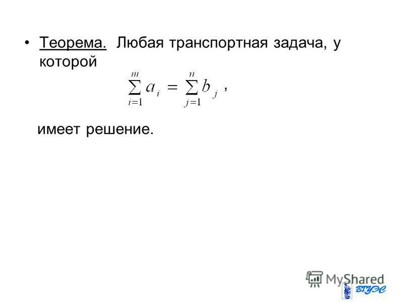 Теорема. Любая транспортная задача, у которой, имеет решение.