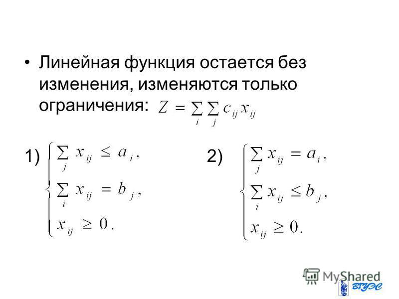 Линейная функция остается без изменения, изменяются только ограничения: 1) 2)
