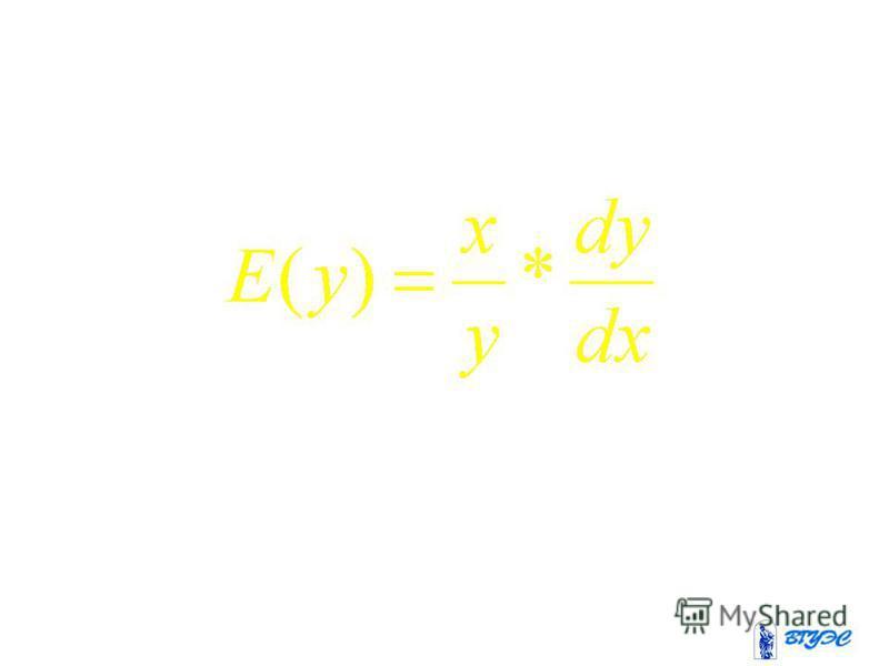 Эластичность функции показывает процентное изменение функции, соответствующее изменению независимой переменной на 1%.