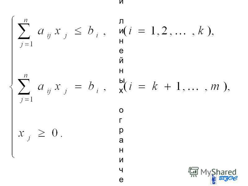 при линейных ограничениях: при линейных ограничениях:
