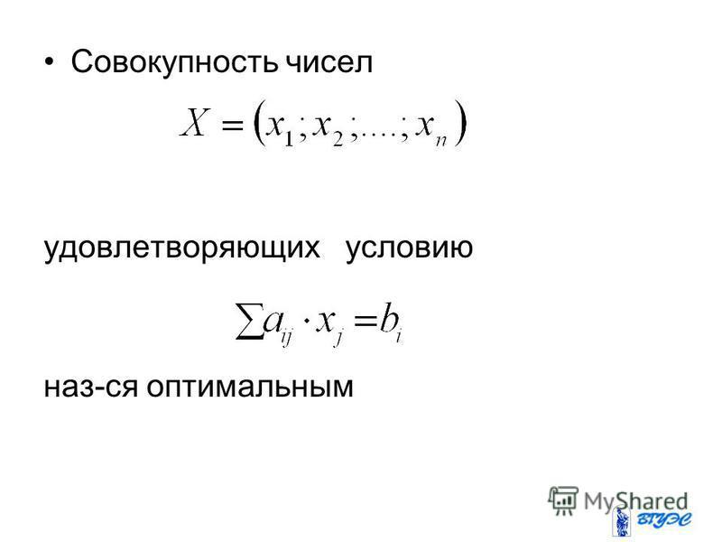 Совокупность чисел удовлетворяющих условию наз-ся оптимальным