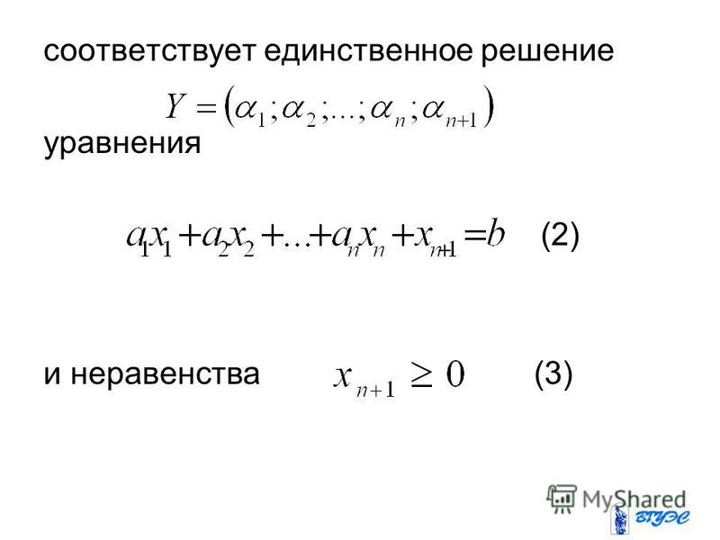 соответствует единственное решение уравнения (2) и неравенства (3)