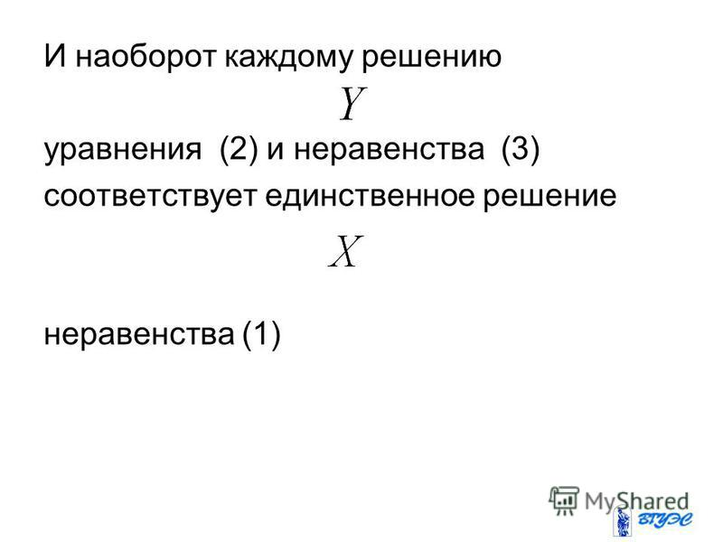 И наоборот каждому решению уравнения (2) и неравенства (3) соответствует единственное решение неравенства (1)