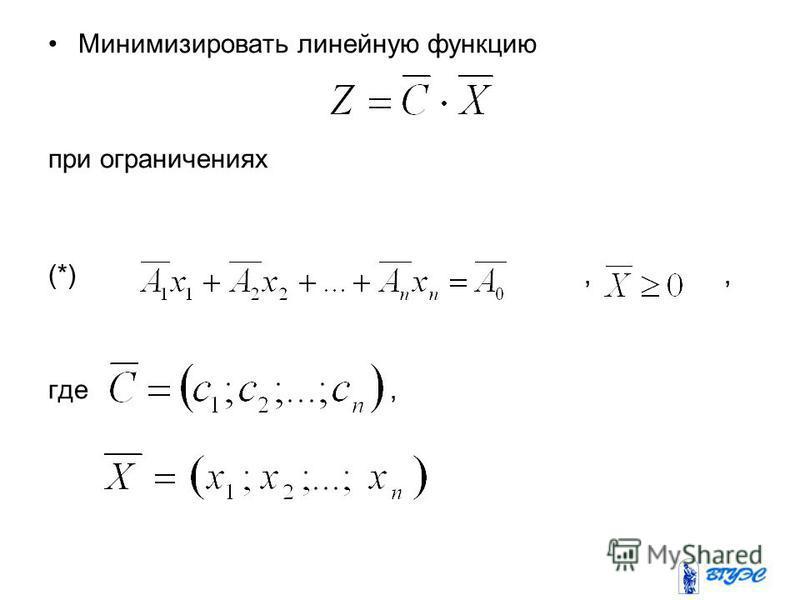 Минимизировать линейную функцию при ограничениях (*),, где,