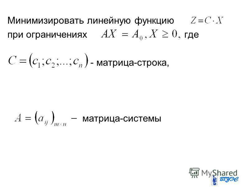 Минимизировать линейную функцию при ограничениях где - матрица-строка, матрица-системы