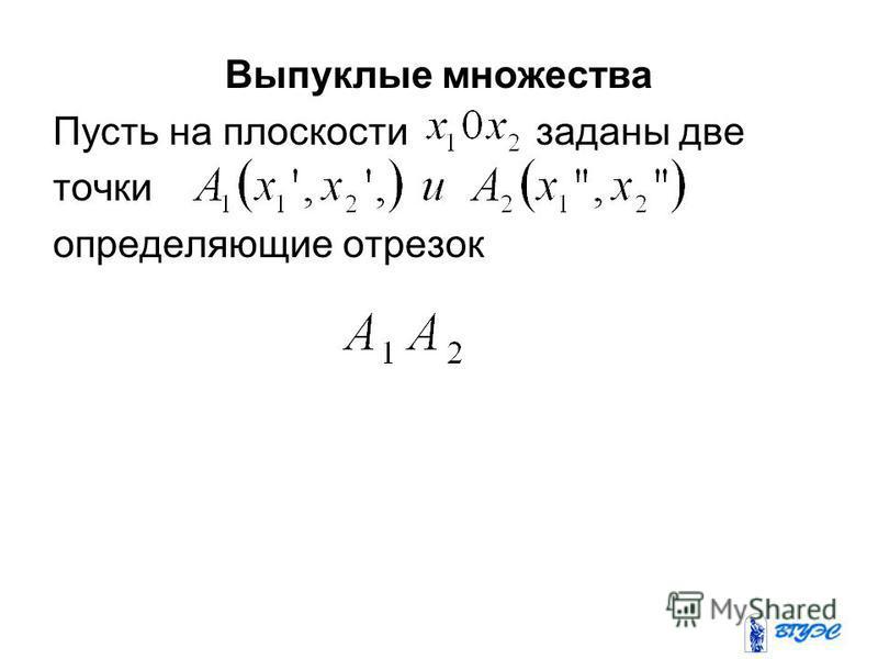 Выпуклые множества Пусть на плоскости заданы две точки определяющие отрезок