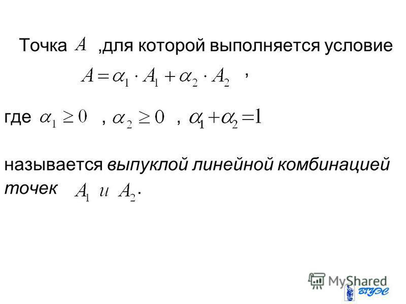 Точка,для которой выполняется условие, где,, называется выпуклой линейной комбинацией точек.