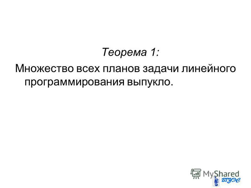 Теорема 1: Множество всех планов задачи линейного программирования выпукло.