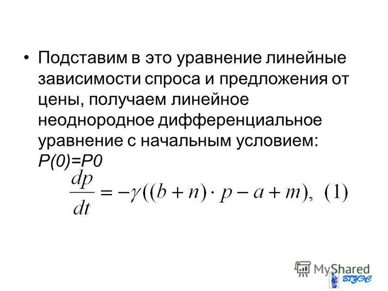 Подставим в это уравнение линейные зависимости спроса и предложения от цены, получаем линейное неоднородное дифференциальное уравнение с начальным условием: P(0)=P0