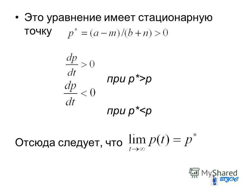 Это уравнение имеет стационарную точку при p*>p при p*<p Отсюда следует, что
