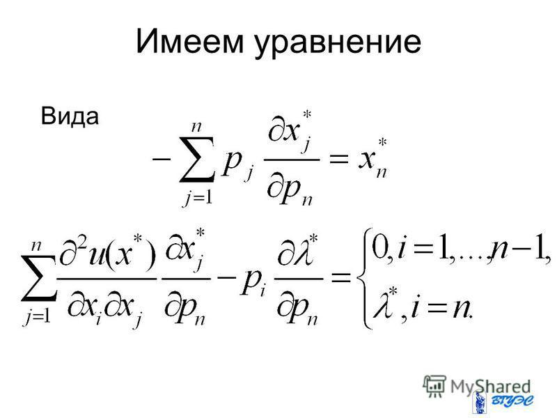 Имеем уравнение Вида