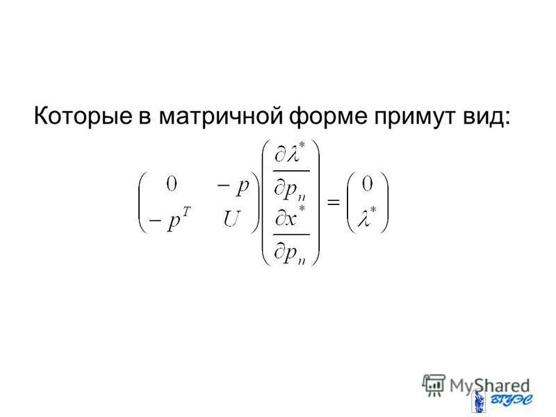 Которые в матричной форме примут вид: