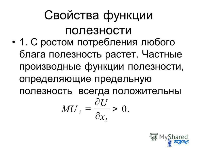 Свойства функции полезности 1. С ростом потребления любого блага полезность растет. Частные производные функции полезности, определяющие предельную полезность всегда положительны.0 > i i x U MU