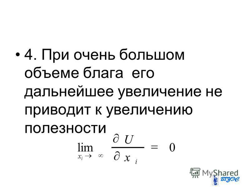 4. При очень большом объеме блага его дальнейшее увеличение не приводит к увеличению полезности 0lim i xixi x U