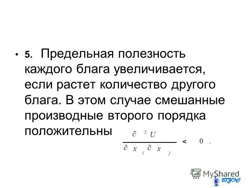 5. Предельная полезность каждого блага увеличивается, если растет количество другого блага. В этом случае смешанные производные второго порядка положительны.0 2 < ji xx U