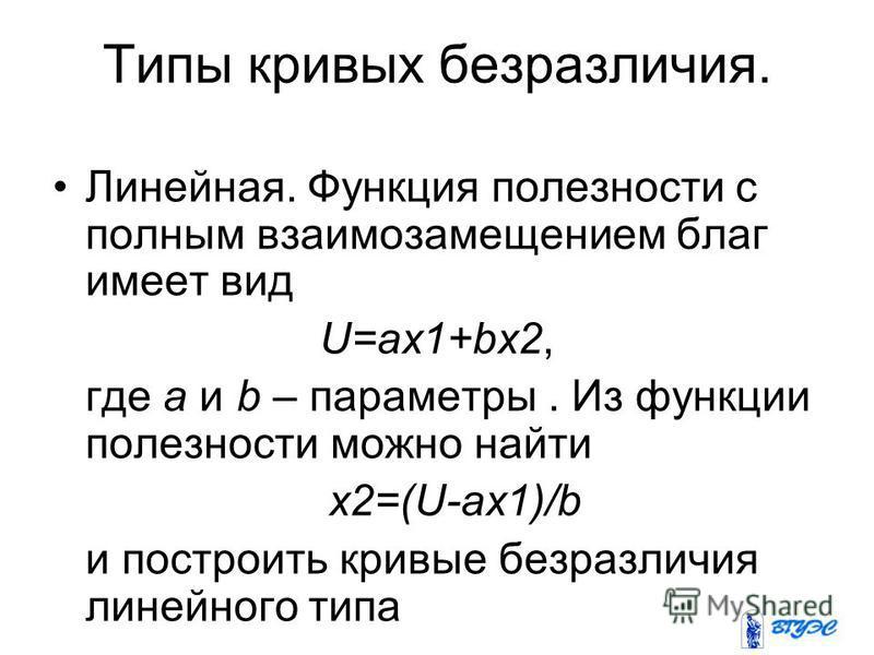 Типы кривых безразличия. Линейная. Функция полезности с полным взаимозамещением благ имеет вид U=ax1+bx2, где a и b – параметры. Из функции полезности можно найти x2=(U-ax1)/b и построить кривые безразличия линейного типа
