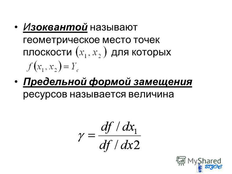 Изоквантой называют геометрическое место точек плоскости для которых Предельной формой замещения ресурсов называется величина