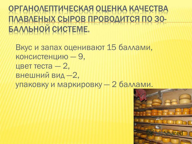 Вкус и запах оценивают 15 баллами, консистенцию 9, цвет теста 2, внешний вид 2, упаковку и маркировку 2 баллами.
