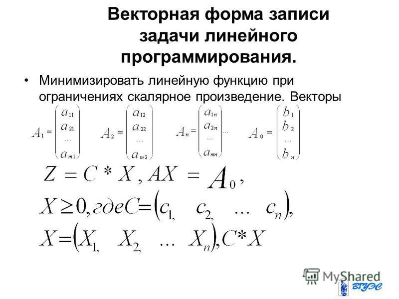 Векторная форма записи задачи линейного программирования. Минимизировать линейную функцию при ограничениях скалярное произведение. Векторы