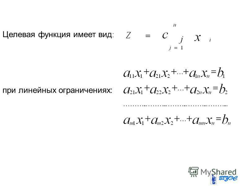 Целевая функция имеет вид : при линейных ограничениях: