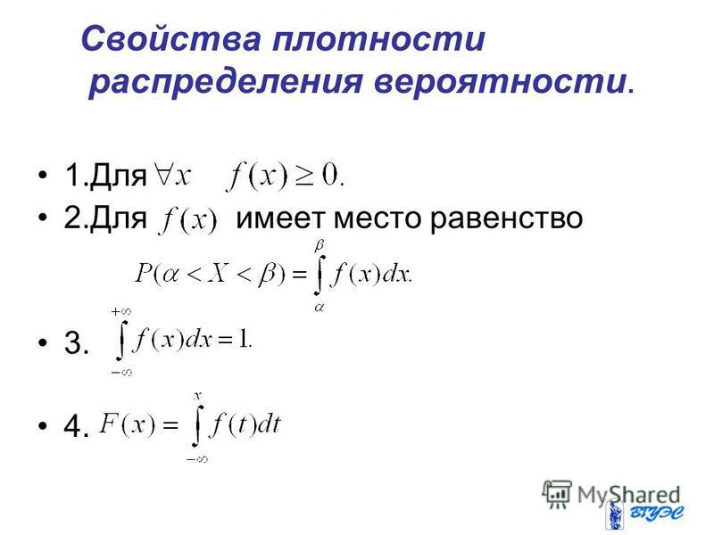 1. Для 2. Для имеет место равенство 3. 4. Свойства плотности распределения вероятности.