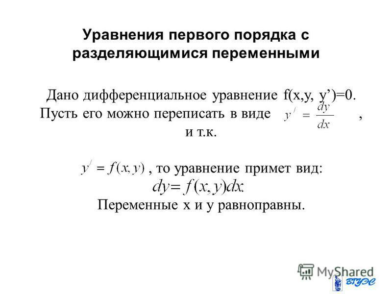 Дано дифференциальное уравнение f(x,y, y)=0. Пусть его можно переписать в виде, и т.к., то уравнение примет вид: Переменные x и y равноправны. Уравнения первого порядка с разделяющимися переменными