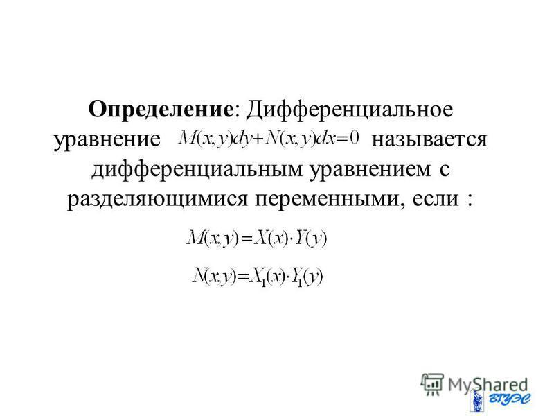 Определение: Дифференциальное уравнение называется дифференциальным уравнением с разделяющимися переменными, если :