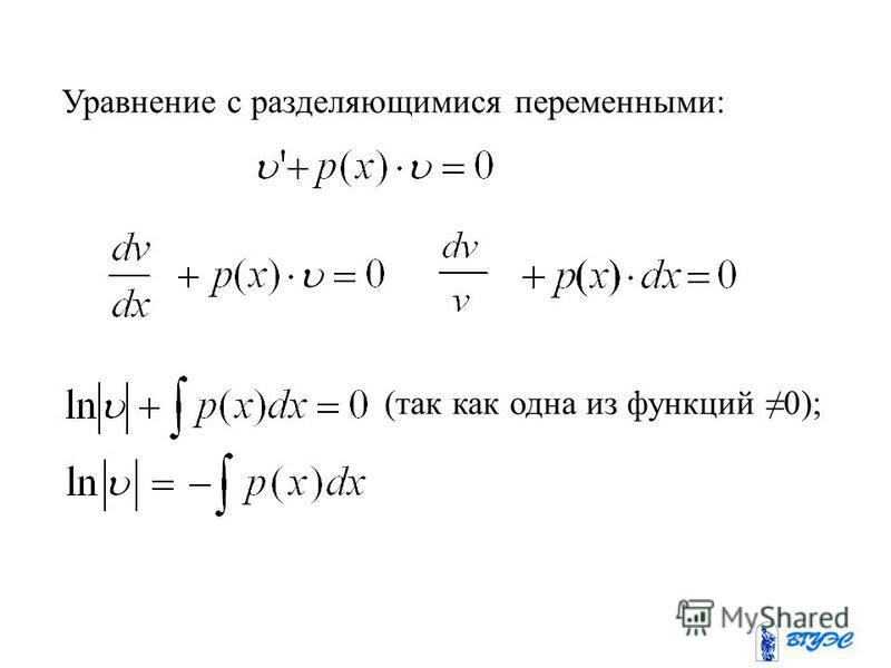 (так как одна из функций 0); Уравнение с разделяющимися переменными: