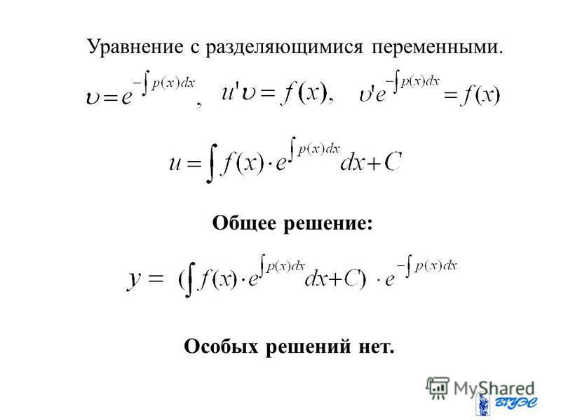 Особых решений нет. Уравнение с разделяющимися переменными. Общее решение: