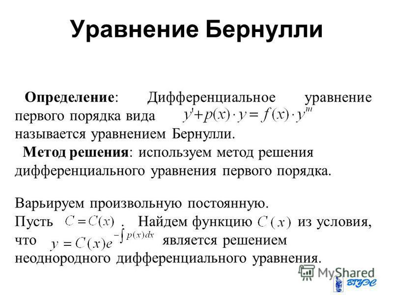 Определение: Дифференциальное уравнение первого порядка вида называется уравнением Бернулли. Метод решения: используем метод решения дифференциального уравнения первого порядка. Варьируем произвольную постоянную. Пусть. Найдем функцию из условия, что