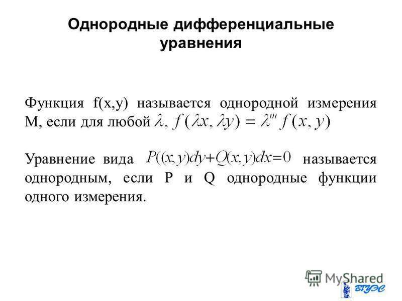 Функция f(x,y) называется однородной измерения M, если для любой Уравнение вида называется однородным, если P и Q однородные функции одного измерения. Однородные дифференциальные уравнения