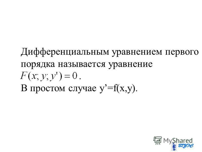 Дифференциальным уравнением первого порядка называется уравнение. В простом случае y=f(x,y).