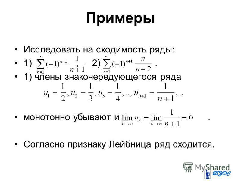 Примеры Исследовать на сходимость ряды: 1), 2). 1) члены знакочередующегося ряда монотонно убывают и. Согласно признаку Лейбница ряд сходится.