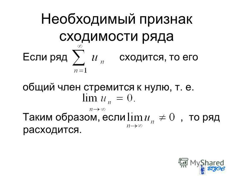 Необходимый признак сходимости ряда Если ряд сходится, то его общий член стремится к нулю, т. е. Таким образом, если, то ряд расходится.