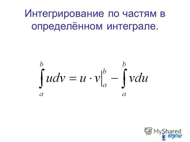 Интегрирование по частям в определённом интеграле.