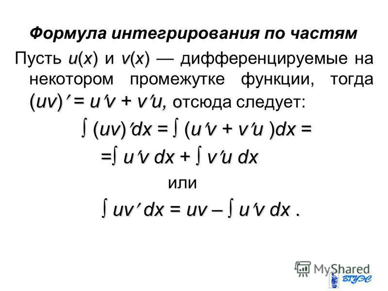Формула интегрирования по частям u(x)v(x) (uv) = u v + v u, о Пусть u(x) и v(x) дифференцируемые на некотором промежутке функции, тогда (uv) = u v + v u, отсюда следует: (uv) dx = (u v + v u )dx = (uv) dx = (u v + v u )dx = = u v dx + v u dx = u v dx
