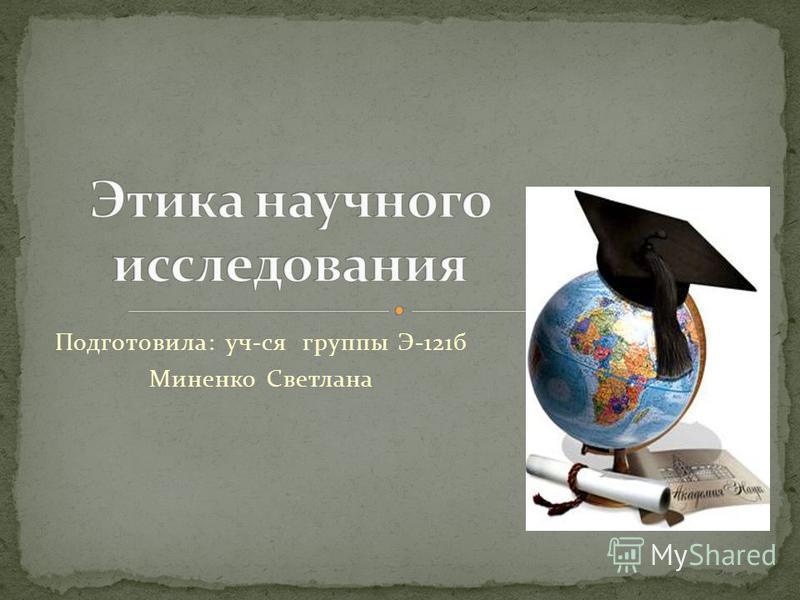 Подготовила: уч-ся группы Э-121 б Миненко Светлана
