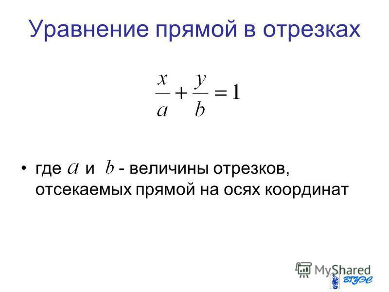 Уравнение прямой в отрезках где и - величины отрезков, отсекаемых прямой на осях координат