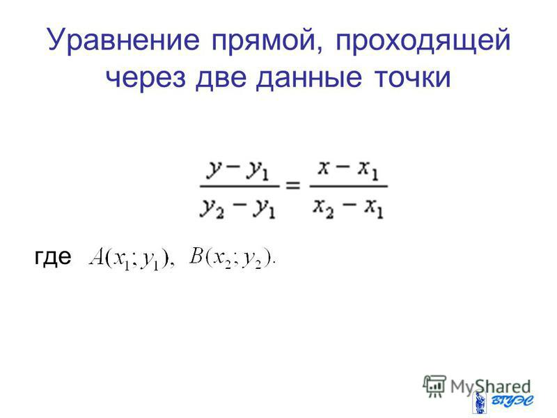 Уравнение прямой, проходящей через две данные точки где