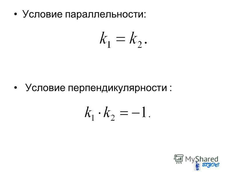 Условие параллельности: Условие перпендикулярности :