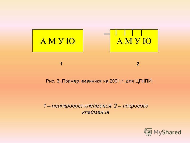 1 2 Рис. 3. Пример именинника на 2001 г. для ЦГНПИ: 1 – не искрового клеймения; 2 – искрового клеймения А М У Ю