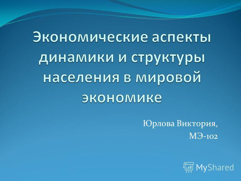 Юрлова Виктория, МЭ-102