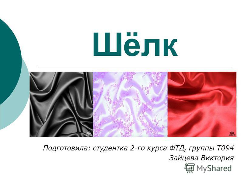 Шёлк Подготовила: студентка 2-го курса ФТД, группы Т094 Зайцева Виктория