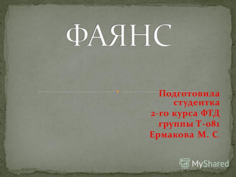 Подготовила студентка 2-го курса ФТД группы Т-081 Ермакова М. С.