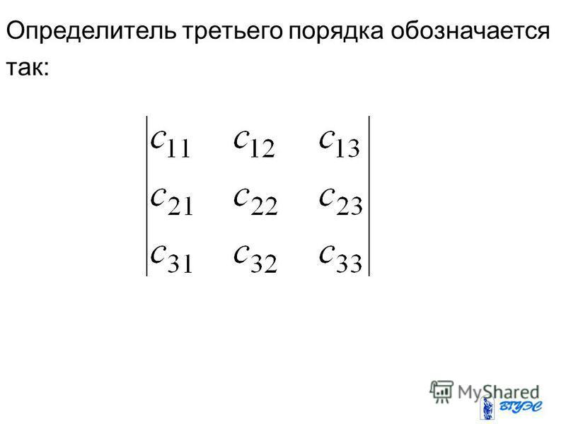 Определитель третьего порядка обозначается так: