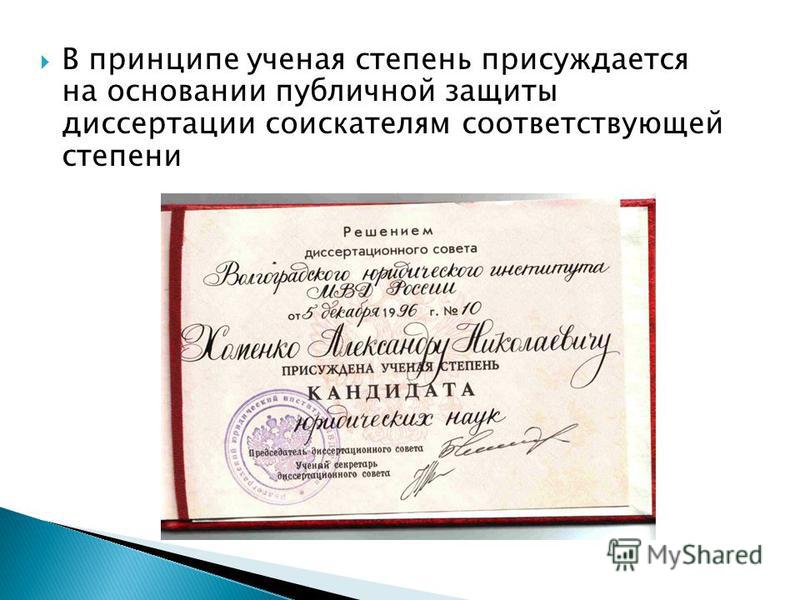 В принципе ученая степень присуждается на основании публичной защиты диссертации соискателям соответствующей степени