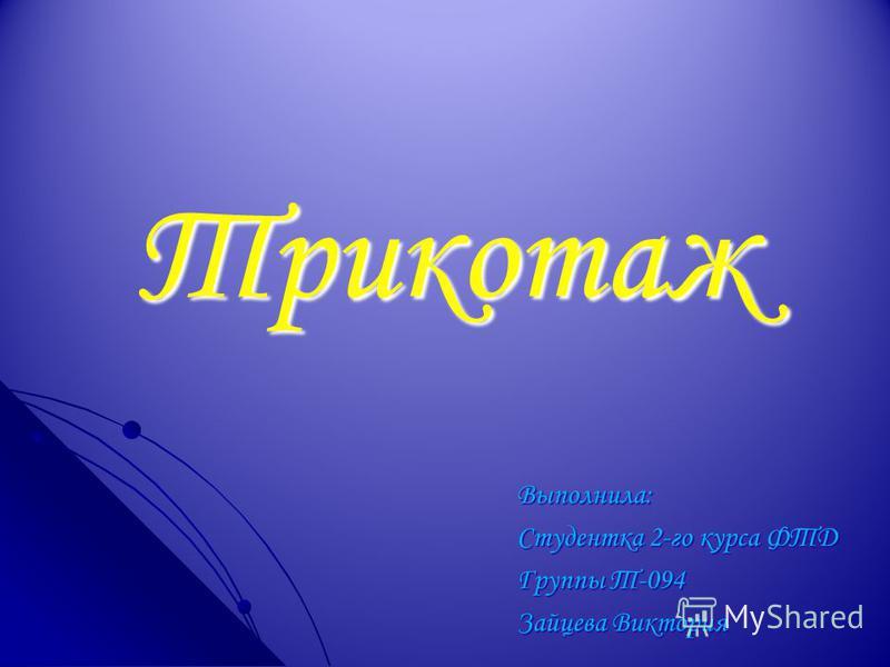 Трикотаж Выполнила: Студентка 2-го курса ФТД Группы Т-094 Зайцева Виктория
