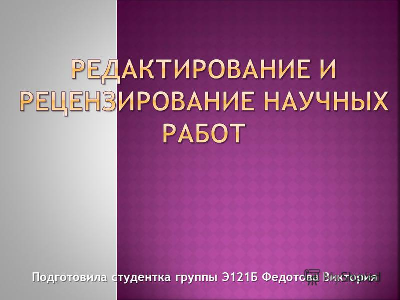 Подготовила студентка группы Э121Б Федотова Виктория