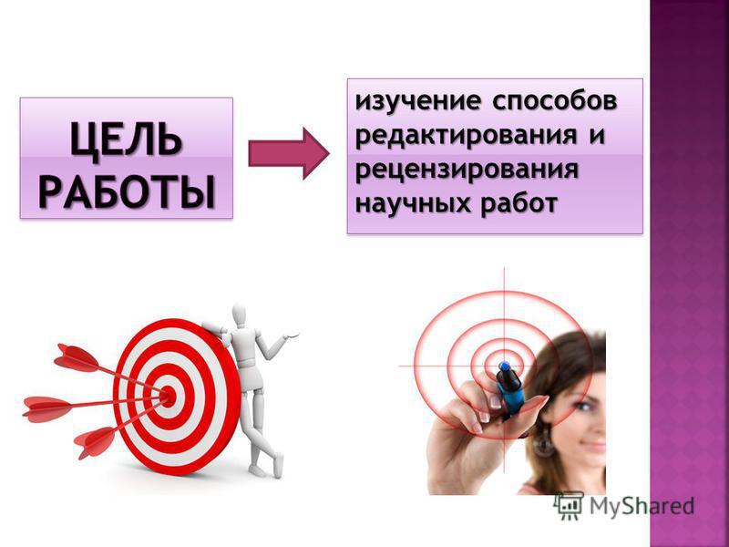 изучение способов редактирования и рецензирования научных работ